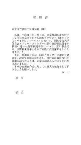 日本大学 アメフト部 関西学院大 嘆願書 奥野康俊 宮川選手内田前監督 井上前コーチ