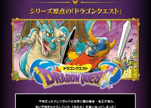 ドラゴンクエストの日 初代 発売日 記念日 5月27日