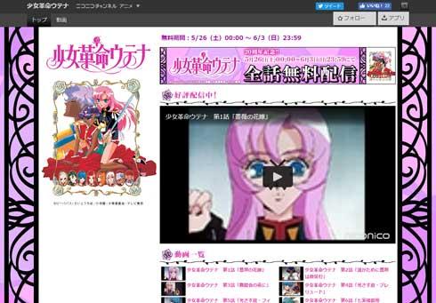 少女革命ウテナ テレビアニメ 20周年 ニコニコ動画 無料配信