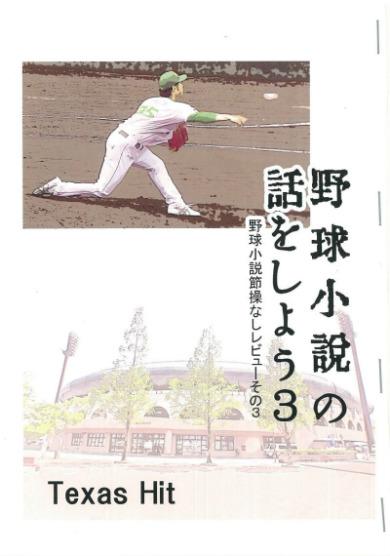 同人誌 野球小説 野球 高校生 シャッツキステ コミケ コミックマーケット コミティア