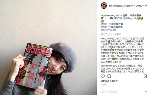 ともさかりえ 13歳 素晴らしきかな人生 金田一少年の事件簿 宣材写真