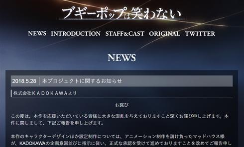 アニメ「ブギーポップは笑わない」製作のKADOKAWAが「お詫び」 伝達ミスで原作イラストレーターに一部しか確認回さず