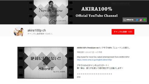 アキラ100% ニュートン 振り子 裸芸 神業 動画