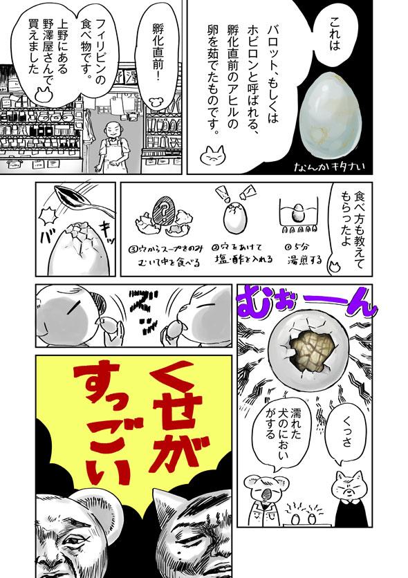 チョーヒカル ゲテモノ バロット フィリピン 孵化 卵