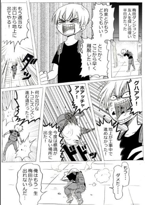 「俺、今どこに居る」 梅田地下街のダンジョン感を描いたマンガが分かりすぎる