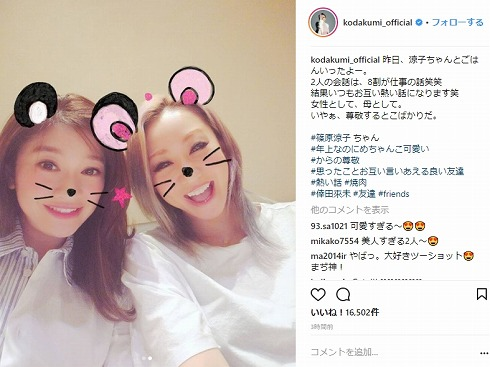 倖田來未 篠原涼子 関係 母 年齢 家族