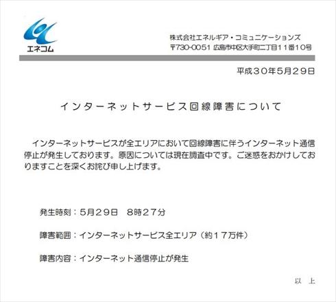 エネコム メガ・エッグ 通信障害