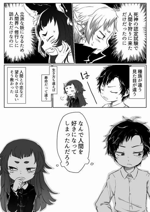 となみ 人間 恋 漫画 創作 化け狐 死神