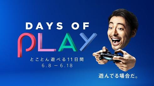 山田孝之 福澤朗 CM プレイステーション DaysofPlay セール PS4 AD