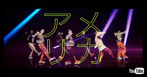 朝日奈央 ISSA DA PUMP U.S.A ダンス ツッコミ コール