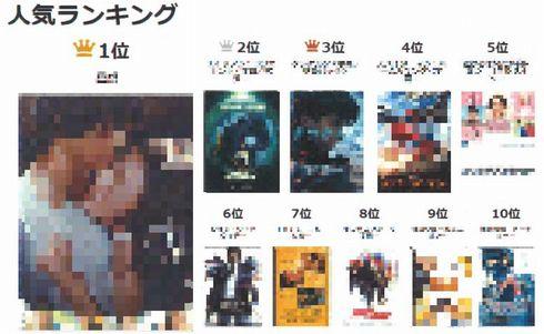 TSUTAYA 見放題 景品表示法 違反 消費者庁