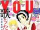 集英社の女性向け漫画誌「YOU」、10月15日発売号で休刊へ