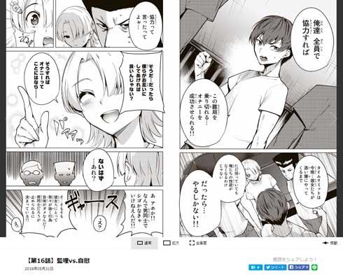 マガジンポケット 漫画 デスラバ アプリ版 削除 エロ