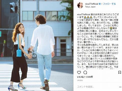 仁香 柴田翔平 カメラマン 年齢差 16歳差 シングルマザー 子ども
