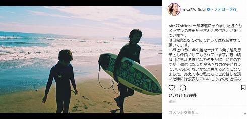仁香 柴田翔平 カメラマン 年齢差カップル 16歳差 シングルマザー 息子