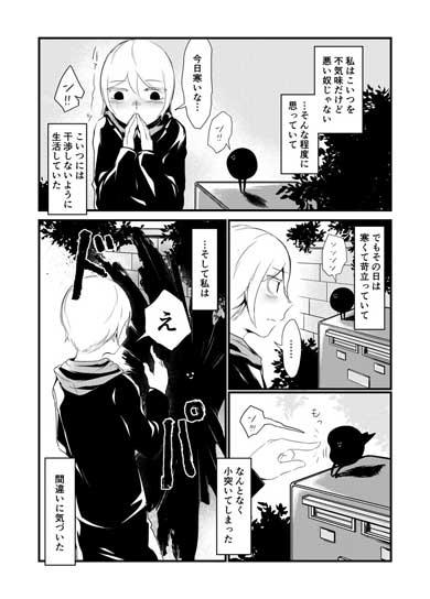 私にだけ見える 黒くて丸いやつ かわいい 漫画 ン!