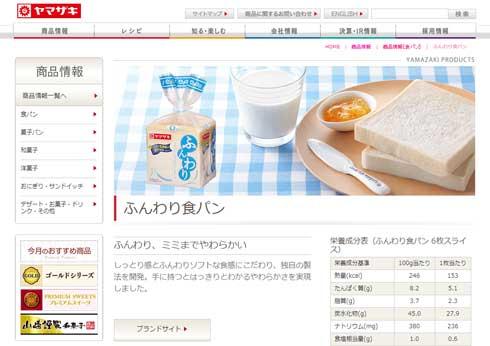 ヤマザキパン 値上げ 食パン 菓子パン