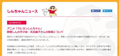 クレヨンしんちゃん 矢島晶子 声優 降板 アニメ