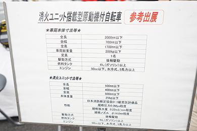 消防車 原付 バイク 東京国際消防防災展