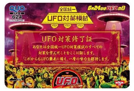 UFO対策模試