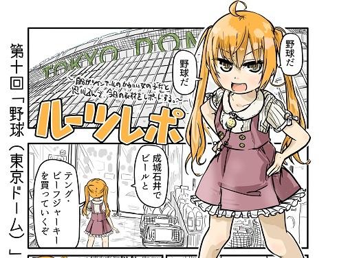 ルーツレポ「野球(東京ドーム)」