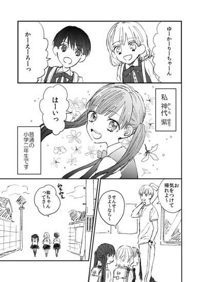 ヤクザ 大親分 生まれ変わり 幼女 小学生 漫画