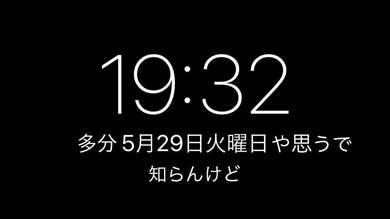 iPhone 関西人 画像 ロック画面