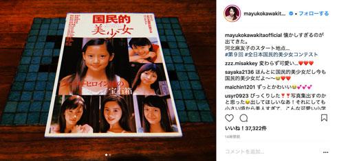 河北麻友子 デビュー当時 全日本国民的美少女コンテスト