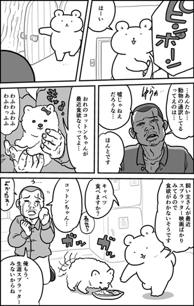 クマの通訳さん
