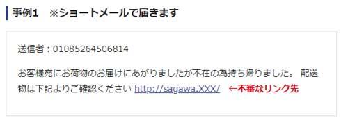 佐川急便 装った 迷惑メール ショートメール 注意喚起