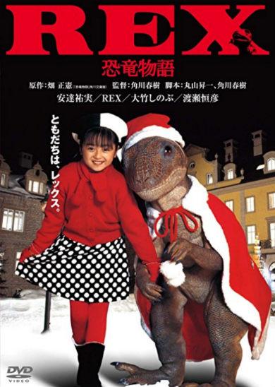 安達祐実 恐竜物語 恐竜 映画 REX フィギュア 映画 ティラノサウルス 映画デビュー作