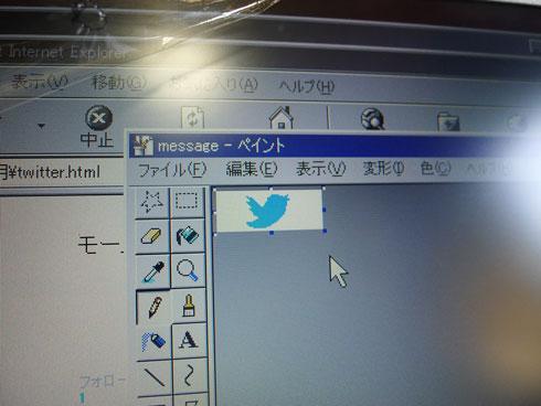 Twitterアイコンの完成