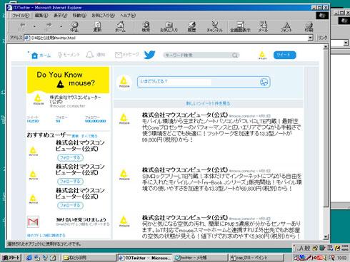 完成したTwitter画面