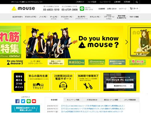 マウスコンピューターサイト