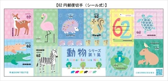特殊切手 動物シリーズ