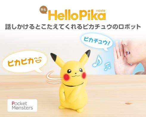 HelloPika ピカチュウ ロボット タカラトミー