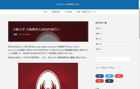 フェイクニュース 大阪教育大学 統合 大阪大学 謝罪