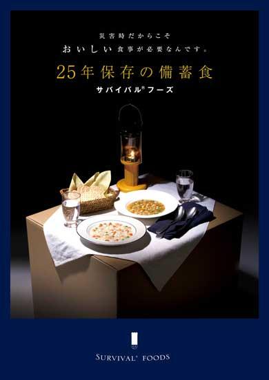 サバイバルフーズ 25年 保存食 非常食 永谷園