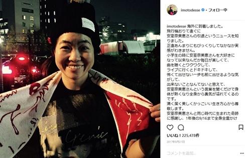 イモトアヤコ 安室奈美恵 引退 ラストツアー ファイナル アムラー