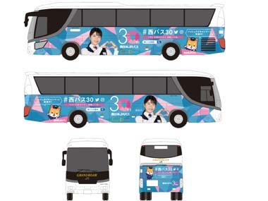 西バス発足30周年記念ラッピングバス
