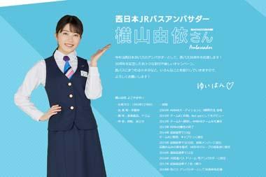西日本JRバスアンバサダー 横山由依さん(AKB48)