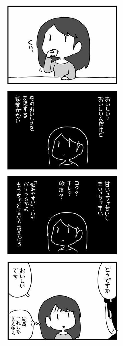 日本酒ハマってきた1