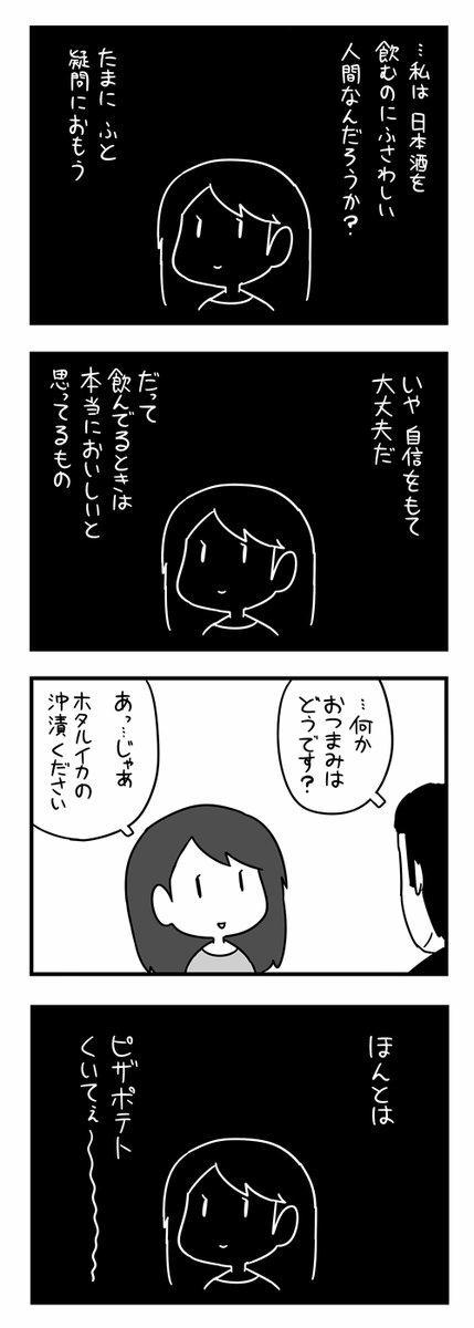 日本酒ハマってきた4