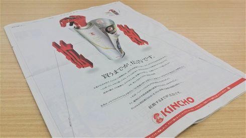 金鳥 キンチョー 新聞広告 缶 スプレー 取材