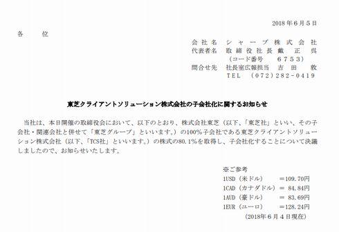 シャープ 東芝クライアントソリューション 買収 子会社化 東芝 PC事業