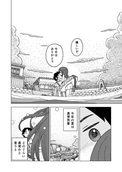 雪女 かわいい 漫画 夏 雪 海 異常気象