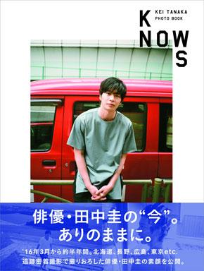 田中圭 おっさんずラブ ドラマ 写真集 重版 KNOWS