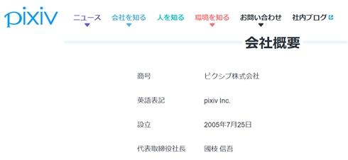 pixiv永田社長が辞任 アイドルへのパワハラ・セクハラ問題を受け