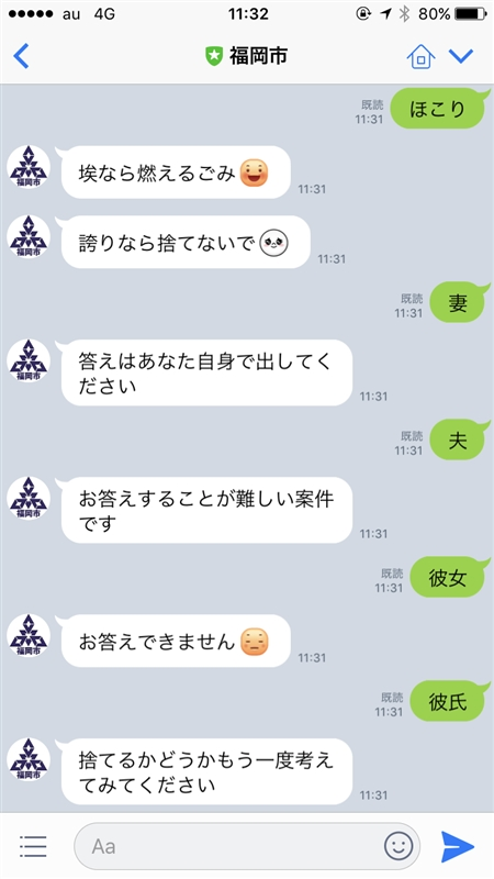 福岡市、公式LINEアカウントにゴミ分別検索機能を追加 2600のキーワードに対応