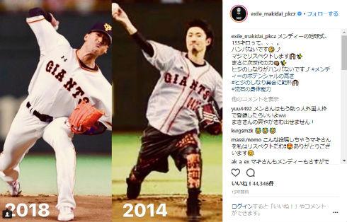 関口メンディー GENERATIONS 始球式 巨人 ユニフォーム MAKIDAI EXILE
